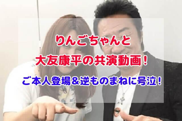 りんごちゃん 大友康平 共演 動画 本人登場
