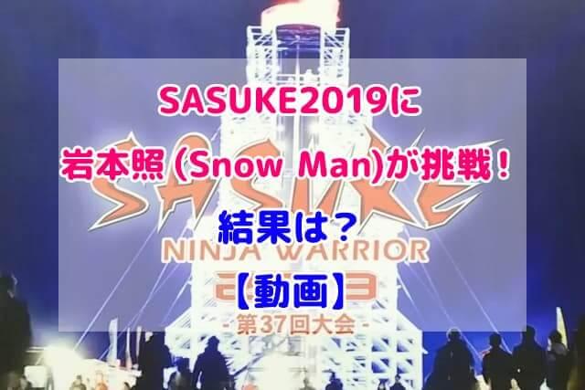 SASUKE 2019 岩本照 結果 動画