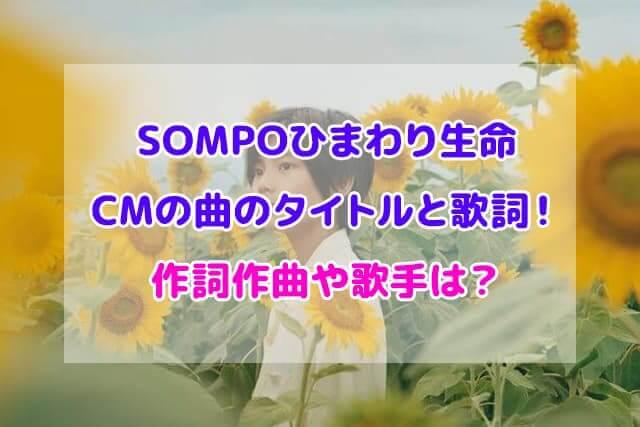 SOMPOひまわり生命CM