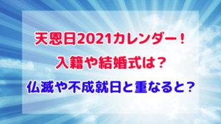 天恩日 2021 カレンダー