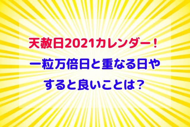 天赦日 2021 カレンダー