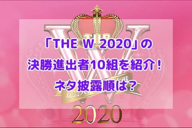 THE W 2020 決勝進出者 ネタ披露順