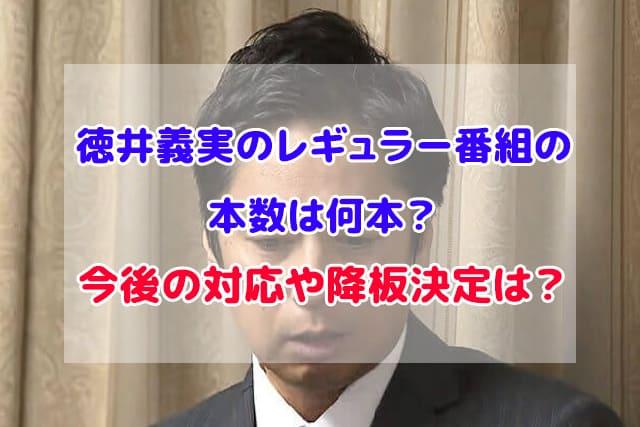 徳井義実 レギュラー番組 本数 何本