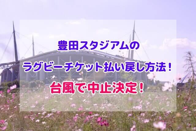 豊田スタジアム ラグビー チケット 払い戻し方法