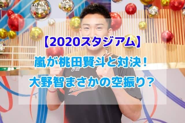 2020スタジアム 嵐 桃田賢斗 大野智