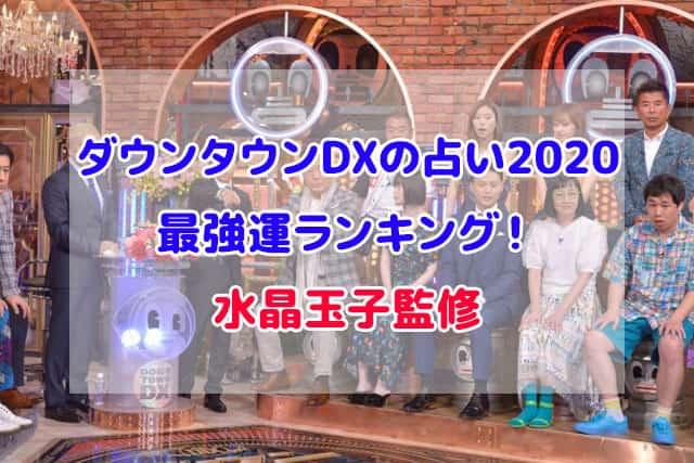 ダウンタウンDX 占い 2020最強運ランキング