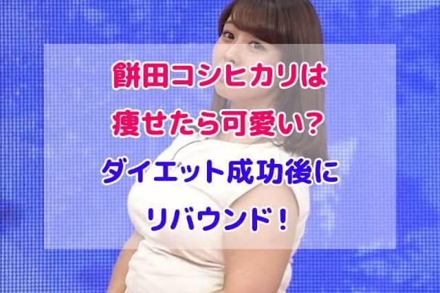 餅田コシヒカリ 痩せたら 可愛い