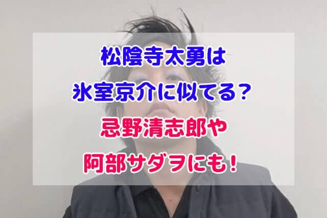 松陰寺太勇 氷室京介 似てる 忌野清志郎 阿部サダヲ