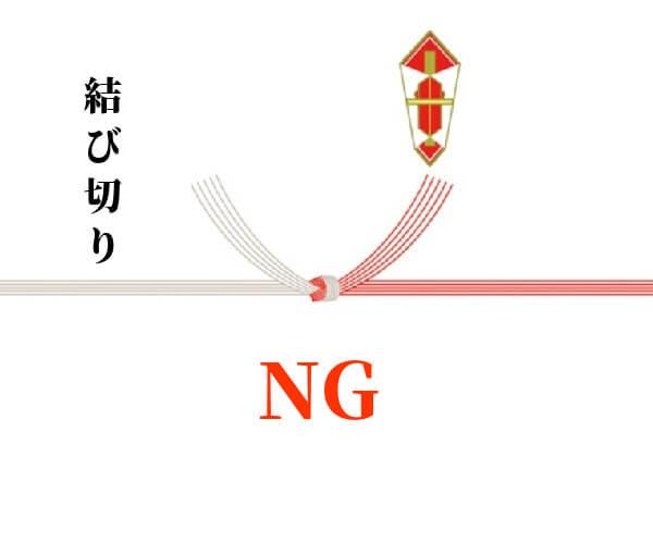 水引き 形 結び切り NG