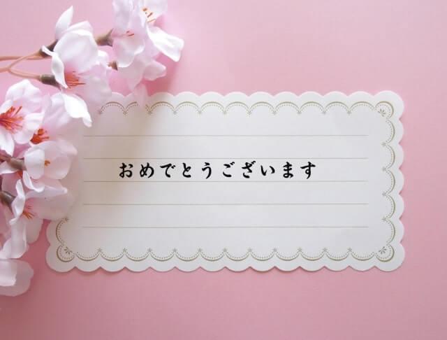 入学祝い 渡し方 メッセージカード