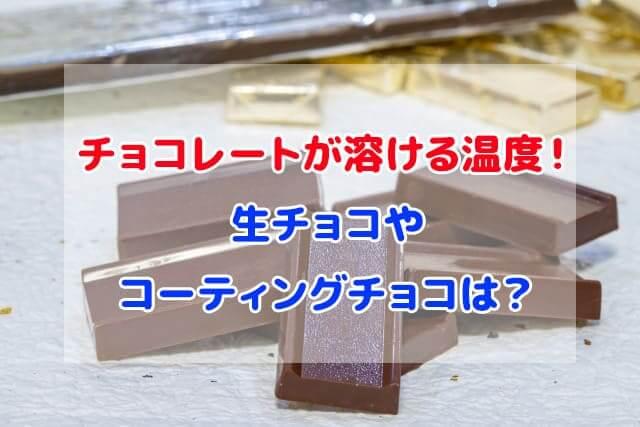 チョコレート 溶ける温度