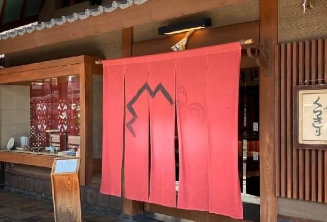 京都 鍵善良房  四条本店