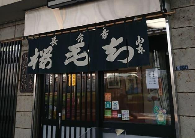 桜餅 発祥 お店 見解