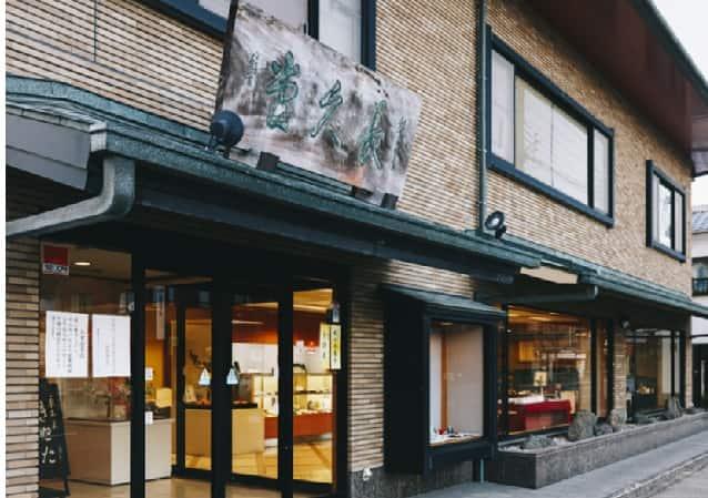 京都 長久堂 本店