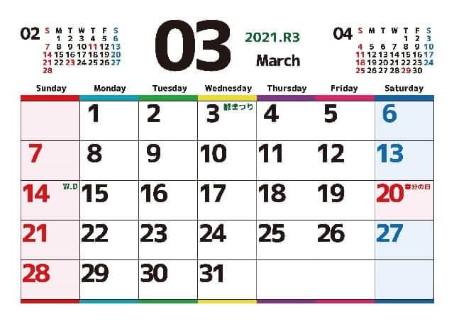 春分の日 2021 いつ