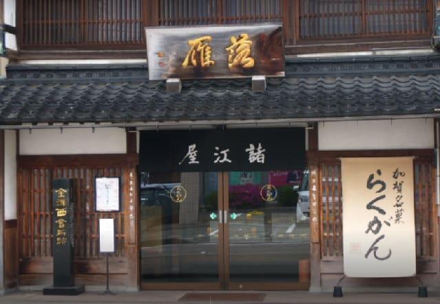 金沢 落雁 諸江屋本店