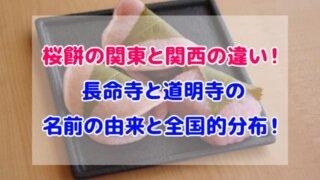 桜餅 関東 関西 違い