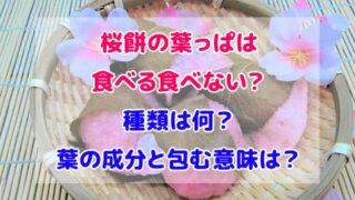 桜餅 葉っぱ 食べる 食べない 種類 何