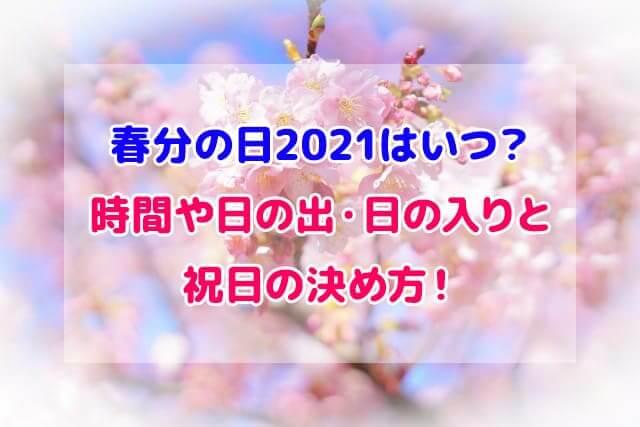春分の日 2021 いつ 日の出 日の入り