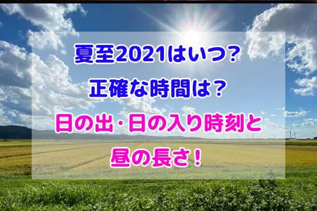 夏至 2021 いつ 時間 日の出 日の入り