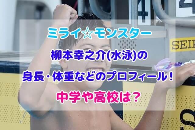 柳本幸之介 水泳 身長 体重 中学 高校