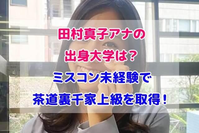 田村真子アナ 大学