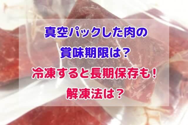 真空パック 肉 賞味期限
