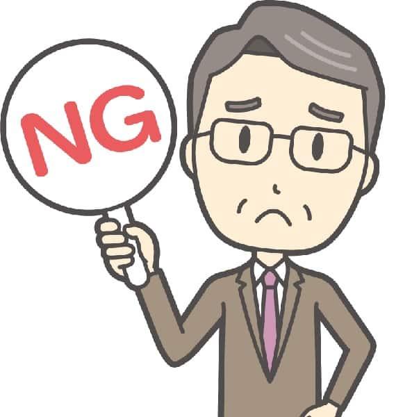 お中元 会社の規定 NG