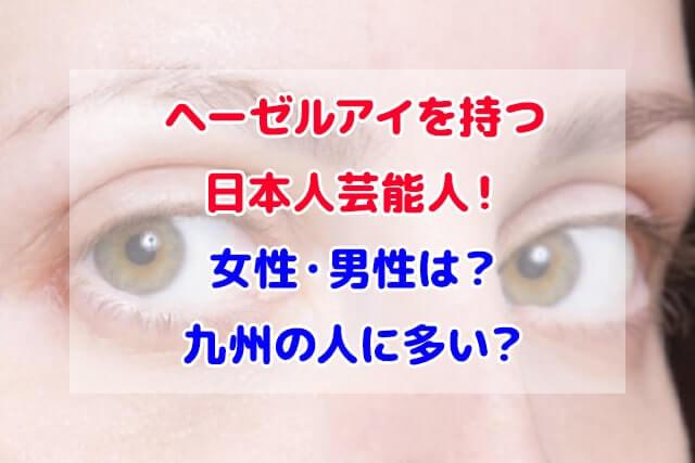 ヘーゼルアイ 日本人 芸能人