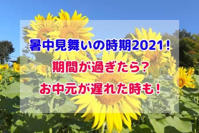 暑中見舞い 時期 2021