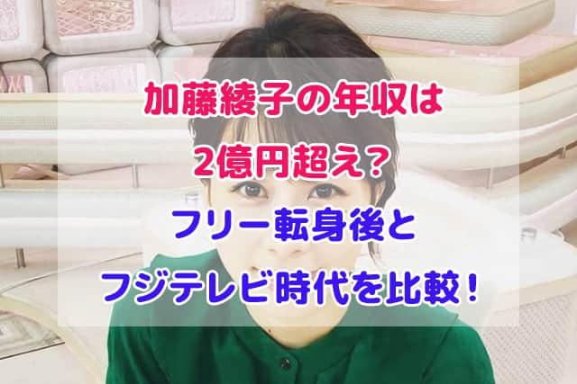 加藤綾子 年収 フリー フジテレビ時代