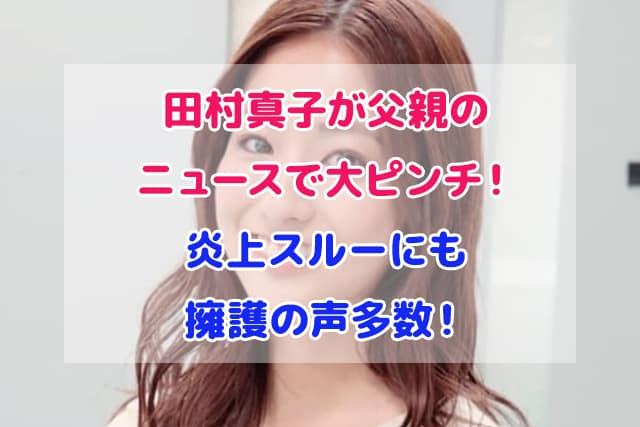 田村真子 父親 ニュース