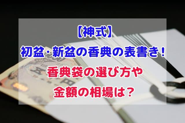 神式 初盆 新盆 香典 表書き