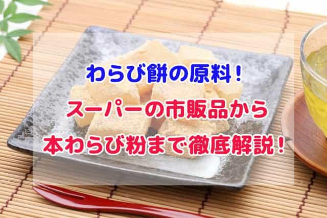 わらび餅 原料 本わらび粉 スーパー 片栗粉