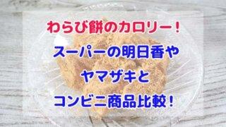 わらび餅 カロリー