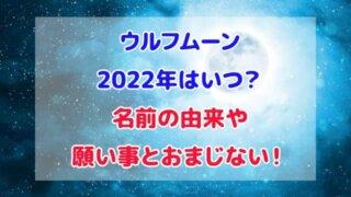 ウルフムーン 2022年 いつ