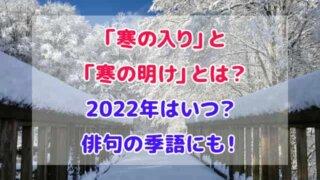 寒の入り 寒の明け とは 2022年