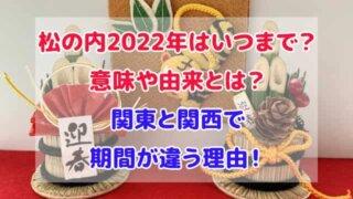 松の内 2022年 いつまで 意味 由来