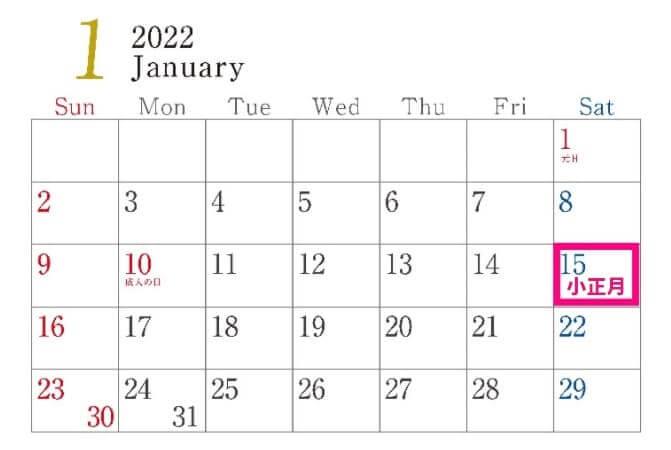 小正月 2022年 いつ